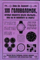Бодикомб Д.Д. - 100 головоломок, которые покажутся весьма обычными… пока вы не попробуете их реш' обложка книги