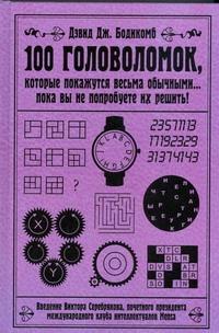 100 головоломок, которые покажутся весьма обычными… пока вы не попробуете их реш обложка книги