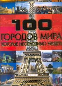 Шереметьева Т. Л. - 100 городов мира, которые необходимо увидеть обложка книги