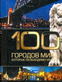 Резько И.В. - 100 городов мира, которые необходимо увидеть обложка книги
