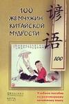 - 100 жемчужин китайской мудрости обложка книги