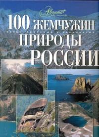 Михайлов К. - 100 жемчужин природы России обложка книги