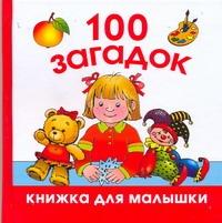 Шапина О.Б. - 100 загадок обложка книги
