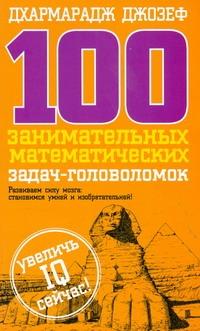 100 занимательных математических задач-головоломок Джозеф Д.