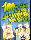 Чупина Т.В. - 100 и одна игра д/нетрезвой компании обложка книги