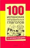 100 испанскиx неправильныx глаголов в иллюстрацияx Драгожинская А.В.