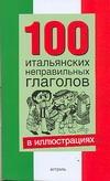 Зорько Г.Ф. - 100 итальянских неправильныx глаголов в иллюстрацияx обложка книги