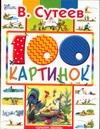 Сутеев В.Г. - 100 картинок обложка книги
