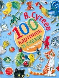 Сутеев В.Г. - 100 картинок и сказок в подарок обложка книги