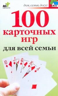 100 карточных игр для всей семьи