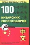 Юй Сухуа - 100 китайских скороговорок обложка книги