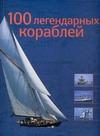 100 легендарных кораблей ( Ле Брен Доминик  )