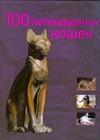 Сальвиати Стефано - 100 легендарных кошек' обложка книги