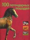 Баран Мириам - 100 легендарных лошадей обложка книги