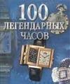 Бочкова И. - 100 легендарных часов обложка книги