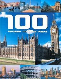 Бреннер Гельмут - 100 лучших городов мира обложка книги