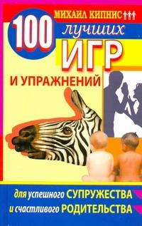 Кипнис Михаил - 100 лучших игр и упражнений для успешного супружества и счастливого родительства обложка книги