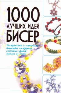 Мурзина А.С. - 100 лучших идей. Биссер обложка книги