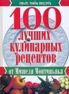 Монтиньяк М. - 100 лучших кулинарных рецептов от Мишеля Монтиньяка обложка книги