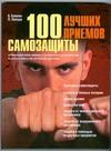 100 лучших приемов самозащиты