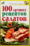 Трюхан О.Н. - 100 лучших рецептов салатов обложка книги