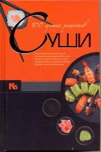Ермакович Д.И. - 100 лучших рецептов суши обложка книги