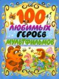 100 любимых героев мультфильмов