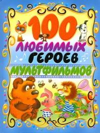 Заходер Б.В. - 100 любимых героев мультфильмов обложка книги
