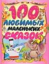 коллектив авторов - 100 любимых маленьких сказок обложка книги