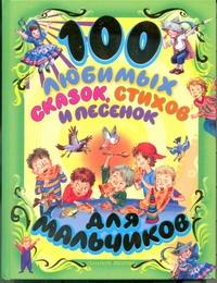 100 любимых сказок, стихов и песенок для мальчиков Чуковский К.И.