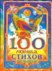 Муравьева О. - 100 любимых стихов малышей обложка книги