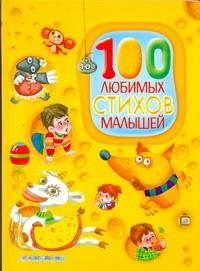 100 любимых стихов малышей обложка книги