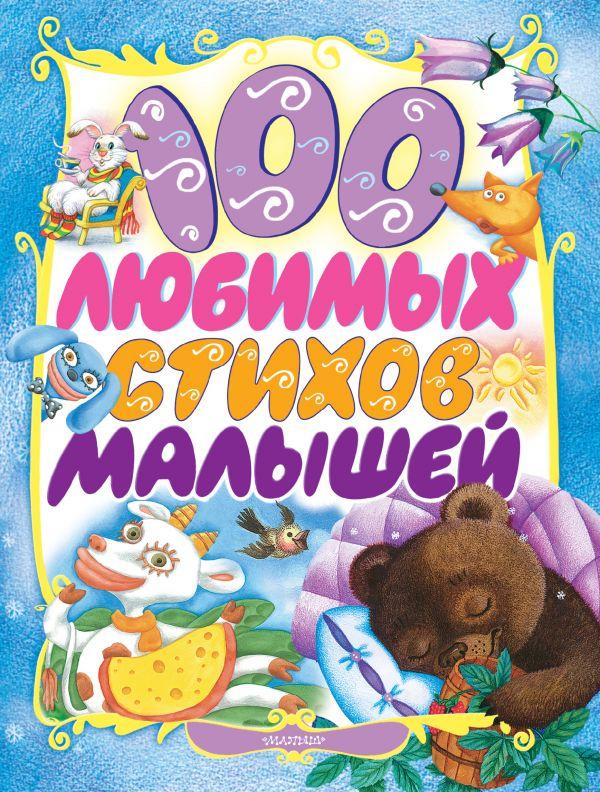 100 любимых стихов малышей Барто А.Л.,Маршак  С.Я.,Михалков  С.В.,Чуковский К.И.