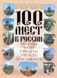 Сингаевский В.Н. - 100 мест в России, которые надо увидеть, прежде чем умереть обложка книги