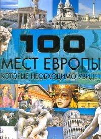 Шереметьева Т. Л. - 100 мест Европы, которые необходимо увидеть обложка книги