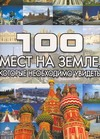 100 мест на земле, которые необходимо увидеть Шереметьева Т. Л.