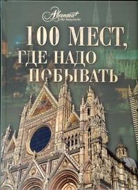 Горчаков В. - 100 мест, где надо побывать обложка книги