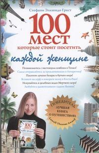 100 мест, которые стоит посетить каждой женщине обложка книги