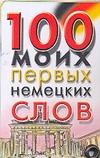- 100 моих первых немецких слов обложка книги