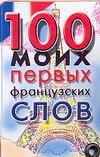 - 100 моих первых французских слов обложка книги