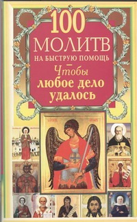 Маркова Л. - 100 молитв на быструю помощь. Чтобы любое дело удалось обложка книги