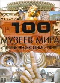 100 музеев мира, которые необходимо увидеть от book24.ru