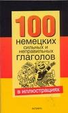 Бинева И.Г. - 100 немецких сильных и неправильных глаголов в иллюстрациях обложка книги