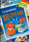Долженко Г.И. - 100 оригами обложка книги
