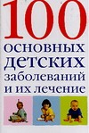 - 100 основных детских заболеваний и их лечение обложка книги