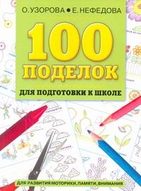 Узорова О.В. - 100 поделок для подготовки к школе. [Для развития моторики, памяти, внимания] обложка книги