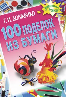 Долженко Г.И. - 100 поделок из бумаги обложка книги