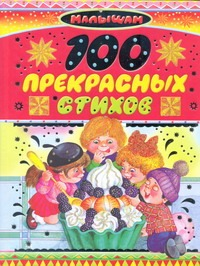 Яснов* М.Д. - 100 прекрасных стихов обложка книги