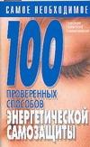 Конева Л.С. - 100 проверенных способов энергетической самозащиты обложка книги