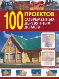 100 проектов современных деревянных домов Рыженко В.И.